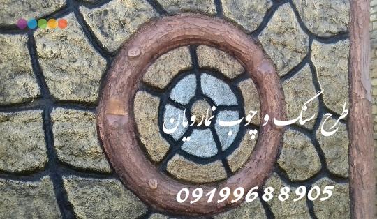 طرح سنگ ساختمان