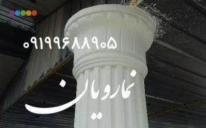 ستون نمای رومی