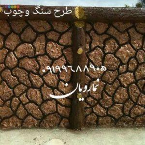 طرح سنگ و چوب