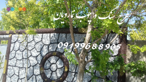 طرح سنگ دیوار باغ