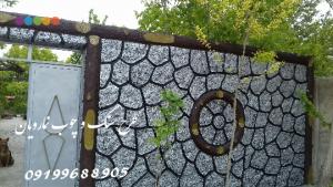 طرح سنگ باغ